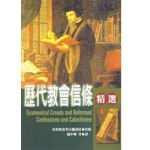Ecumenical Creeds and Reformed Confessions and Catechisms