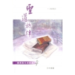Notes on The Bible Vol 4