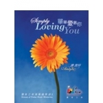 Simply Loving You (Songbook)