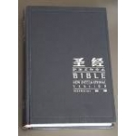 CUV/NIV Bilingual Bible- Bible Society of Singapore