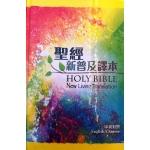 New Living Translation (Traditional)