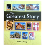 The Greatest Story - through Stamps