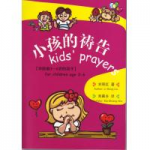 Kid's Prayers (3-6 Years old)