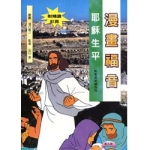 Cartoon Bible Stories: Jesus' Life