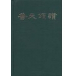 HYMNS OF UNIVERSAL PRAISE-BILINGUAL (1977 REVISED EDITION)