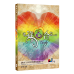 Unity (CD + DVD)