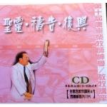 Holy Spirit, Pray, Revival (11 CDs)