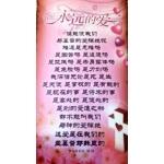 Scripture verse Card (Eternal Love)