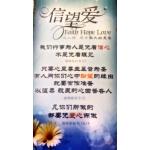 Scripture verse Card (Faith Hope Love)